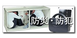 防災 防犯 ソーラー充電 簡易トイレ シェルター ランタン 非常用 蓄電池