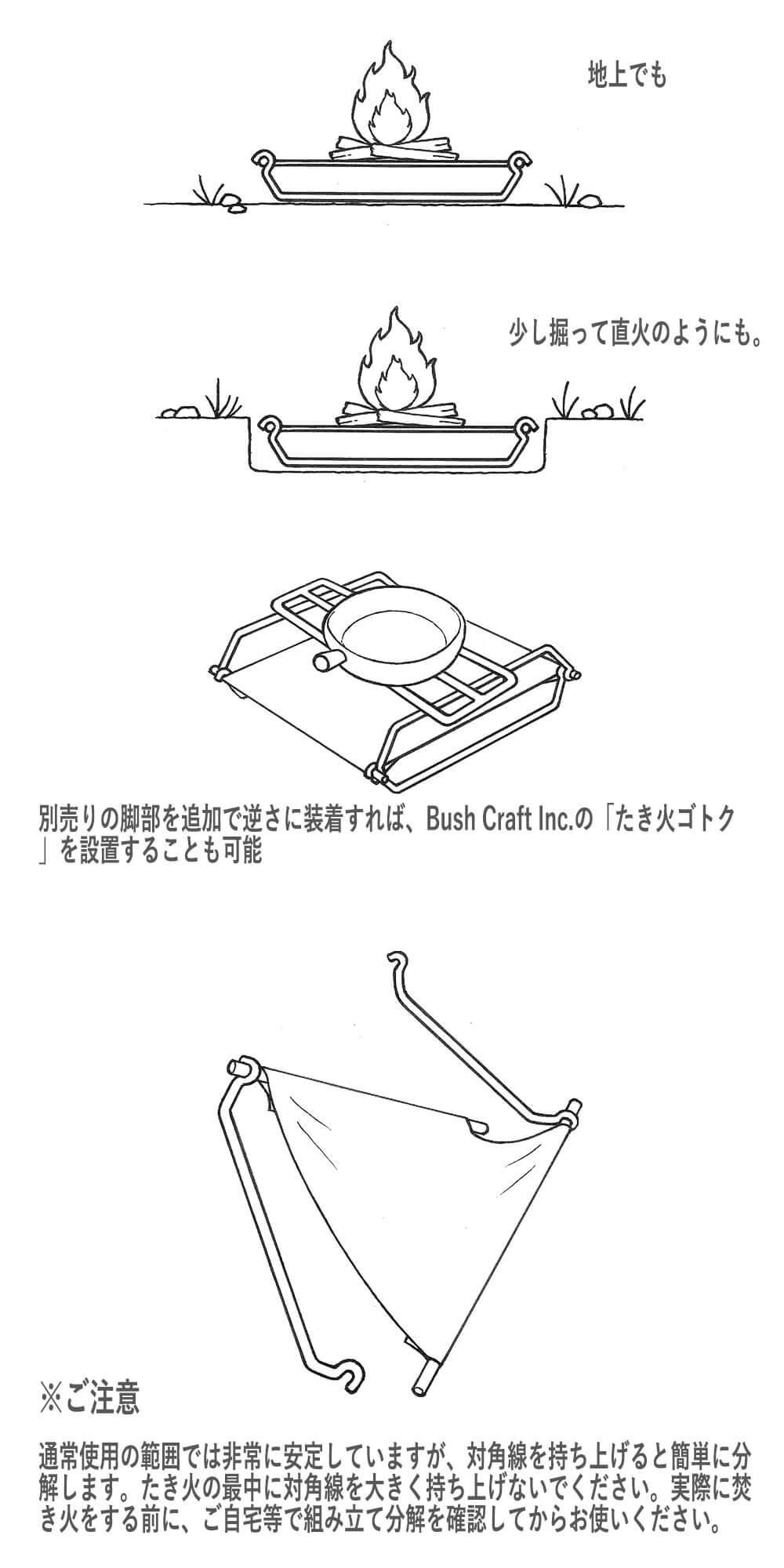 Bush Craft Inc. Ultra Light Fire Stand ブッシュクラフト ウルトラライト ファイヤースタンド 35×44 Ver.1.0 たき火台 キャンプ アウトドア バックパッキング CAMP OUTDOOR