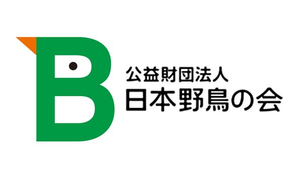 公益財団法人 日本野鳥の会 Wild Bird Society of Japan