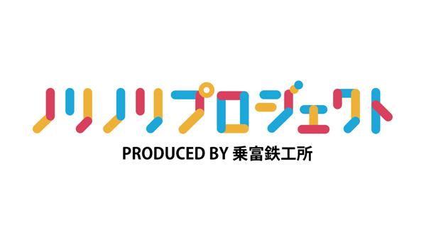 ノリノリプロジェクト PRODUCED BY 株式会社乗富鉄工所